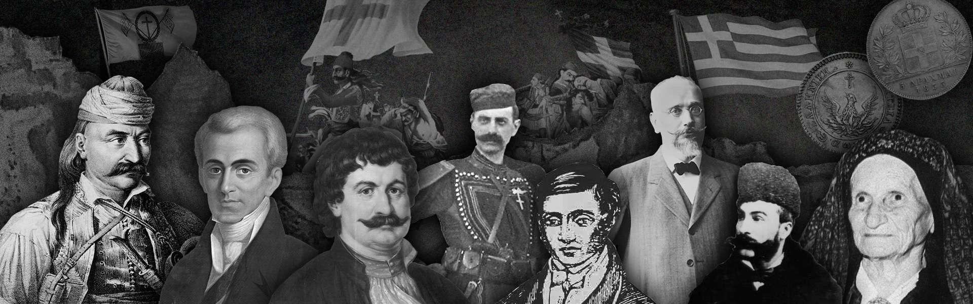 1821 Μουσείο Μπενάκη Βενιζέλος