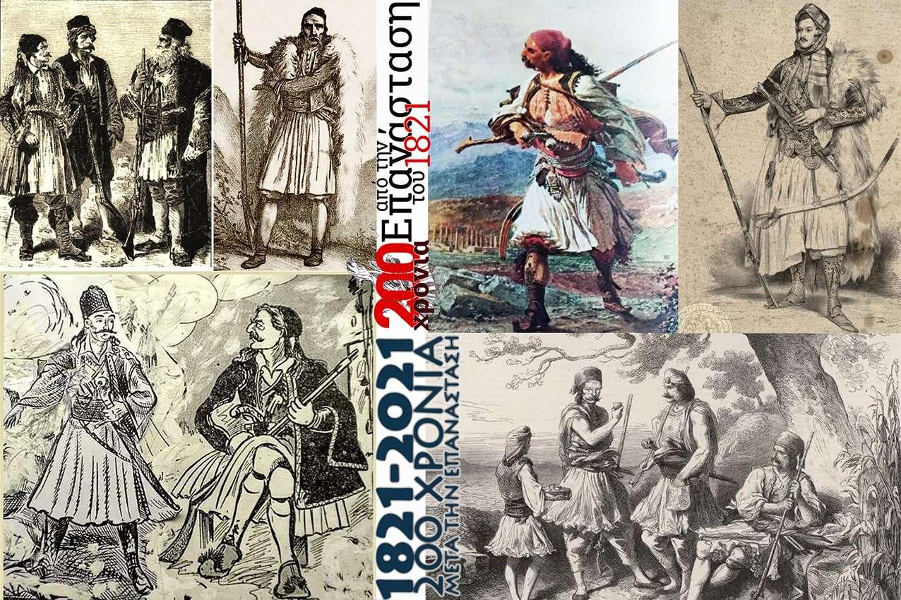 200 Χρόνια Επανάσταση 1821 epanastash 1821 Αρματωλοί κλέφτες