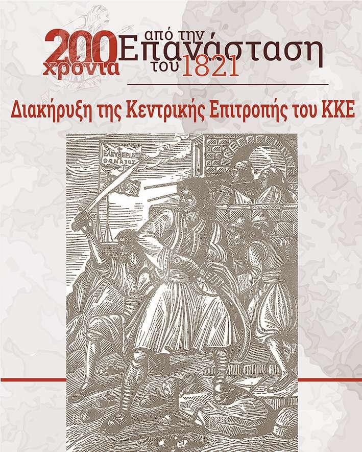 200 Χρόνια Επανάσταση 1821 epanastash 1821 ΚΕ ΚΚΕ