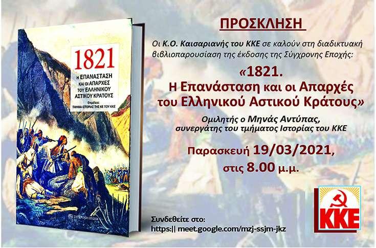 2021 03 19 Πρόσκληση Βιβλιοπαρουσίαση ΚΟ ΚΚΕ Καισαριανής PROSKLHSH BIBLIOPAROYSIASH 1821
