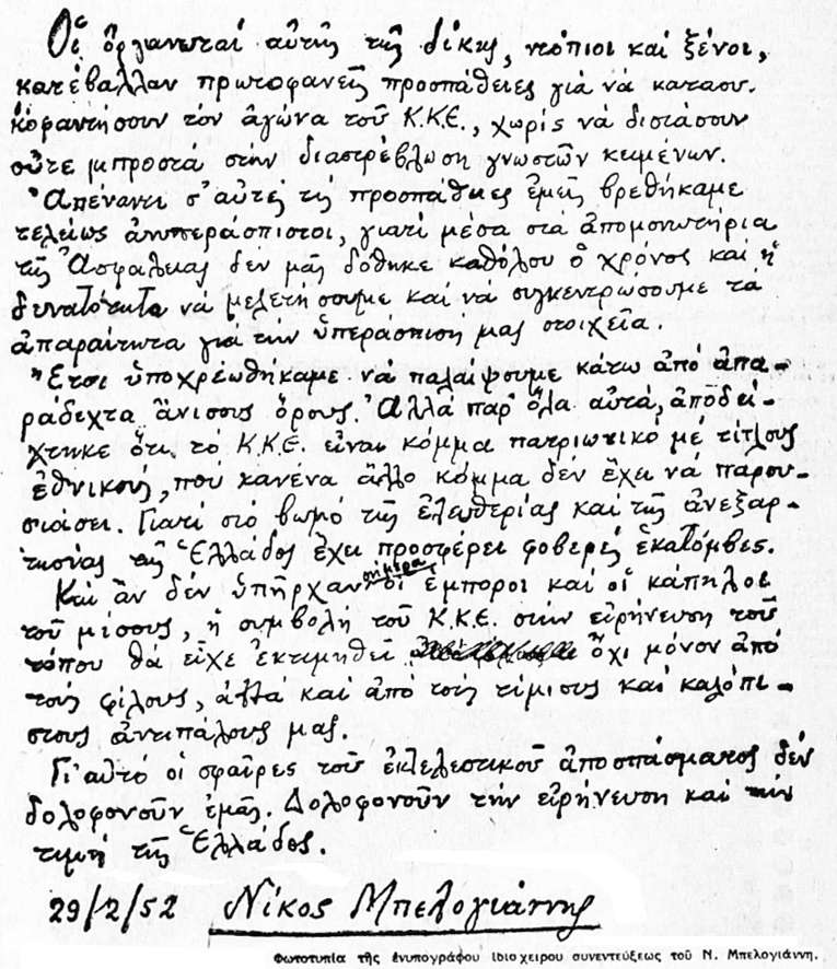 Beloyannis Μπελογιάννης συνέντευξη