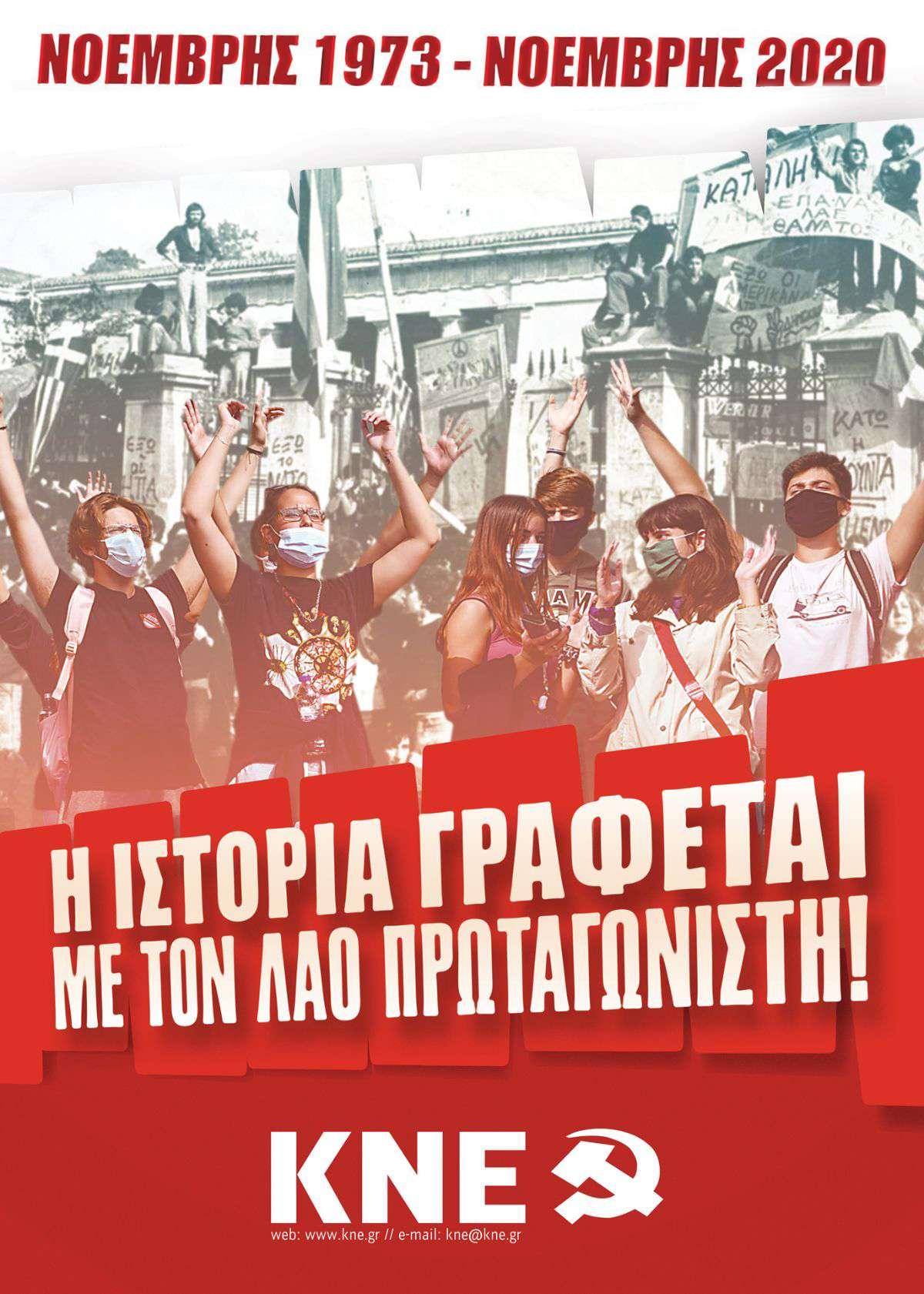 KNE ΚΝΕ poster Πολυτεχνείο 2020