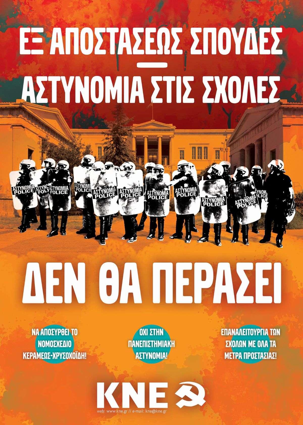 KNE ΚΝΕ poster Afisa καταστολή2021