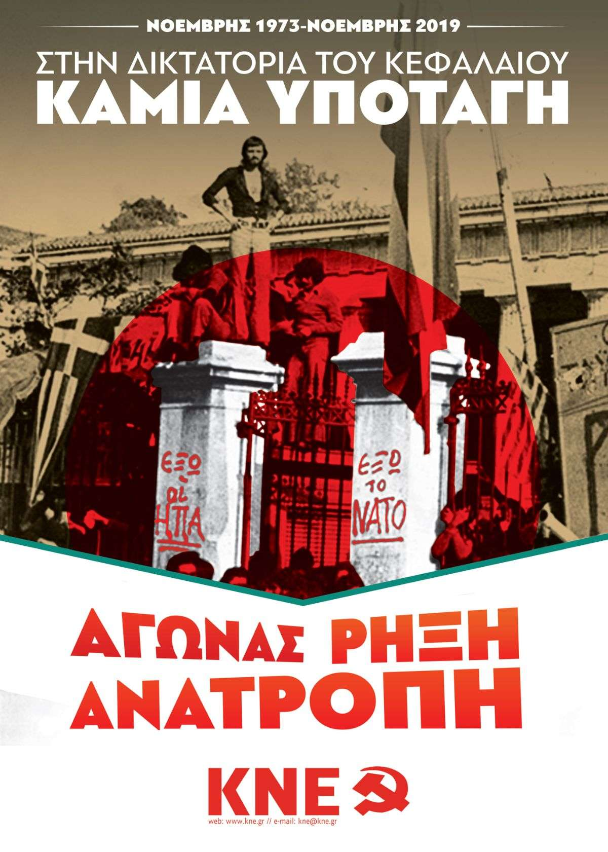 KNE ΚΝΕ poster Afisa politexneio 2019