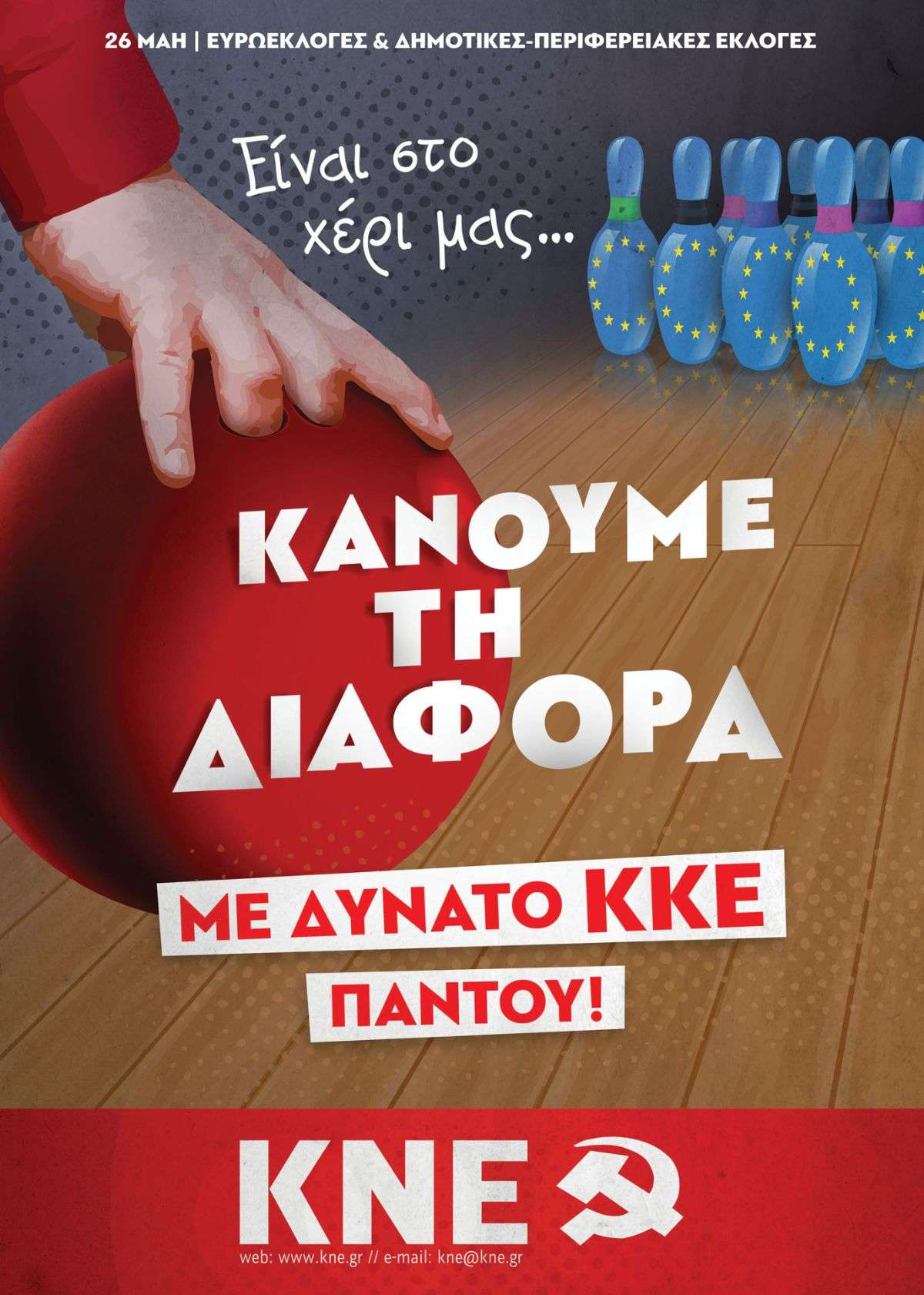 KNE ΚΝΕ poster bowling