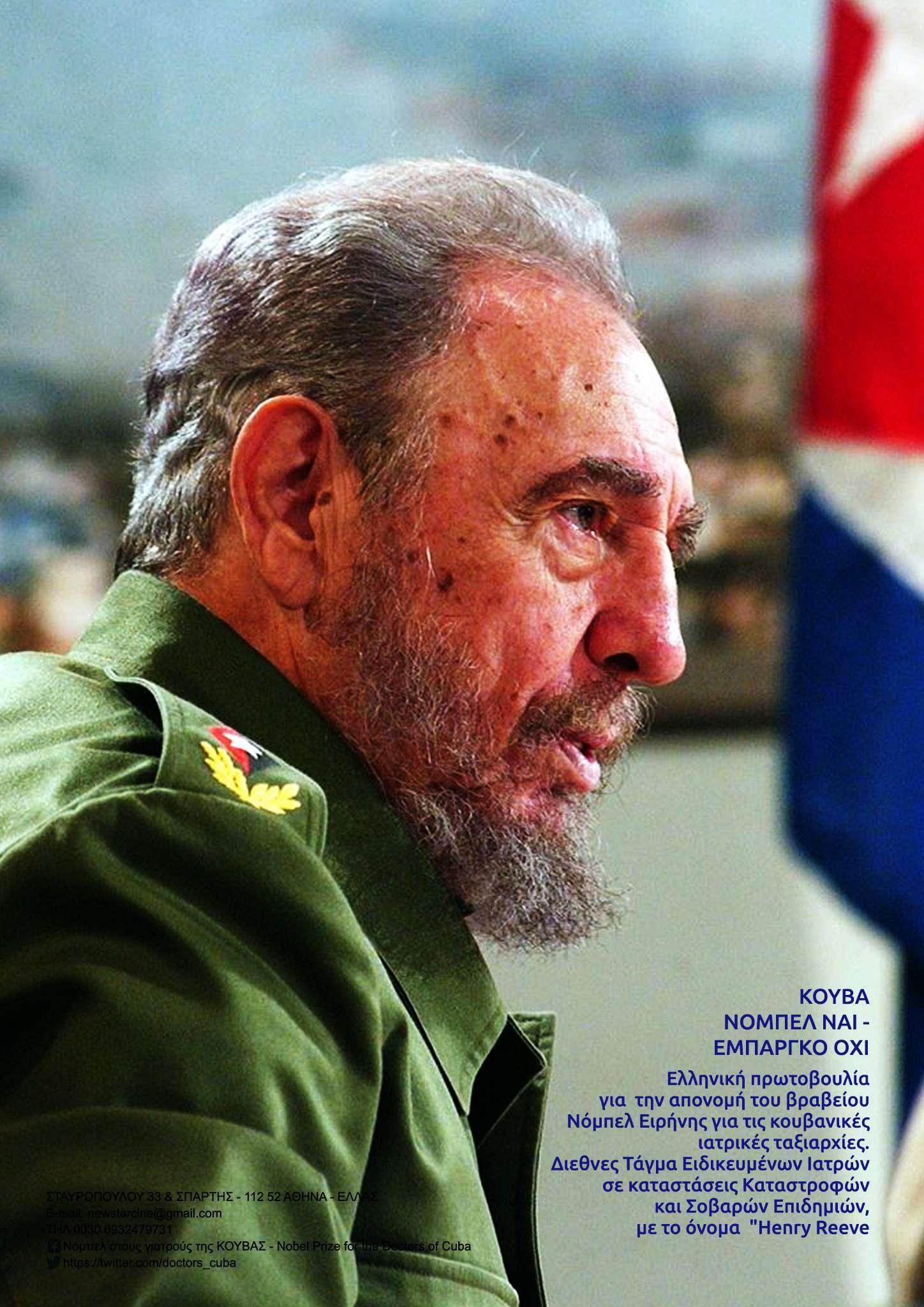 Premio Nobel de la Paz para las brigadas médicas cubanas Henry Reeve 2021