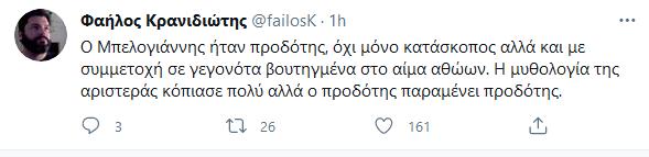 Screenshot 2021 03 30 Φαήλος Κρανιδιώτης on Twitter