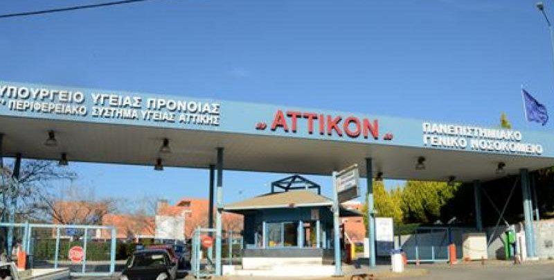attikon1