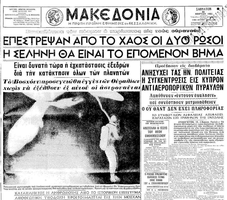 efimerida makedonia