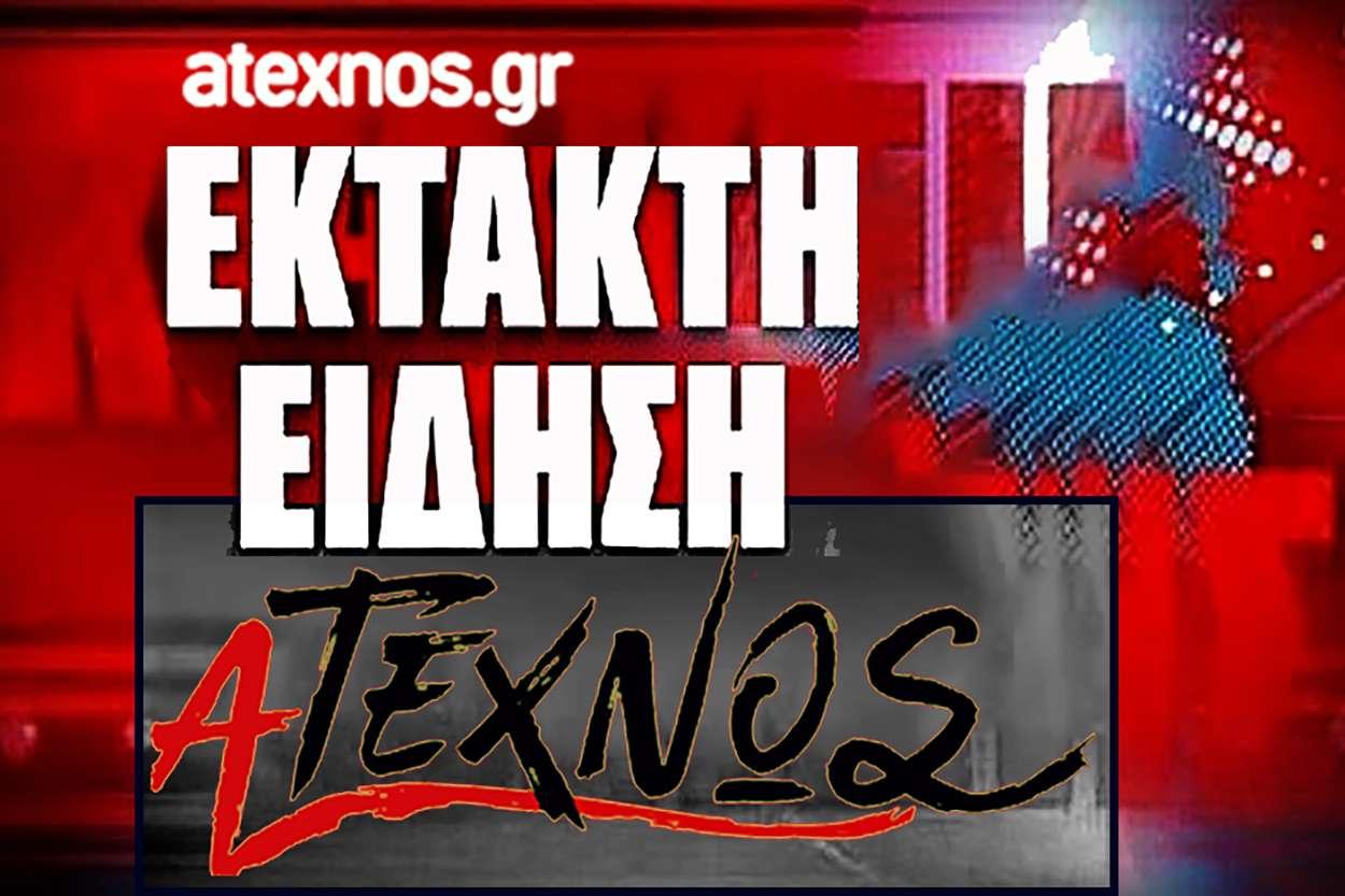 ektakto έκτακτη είδηση