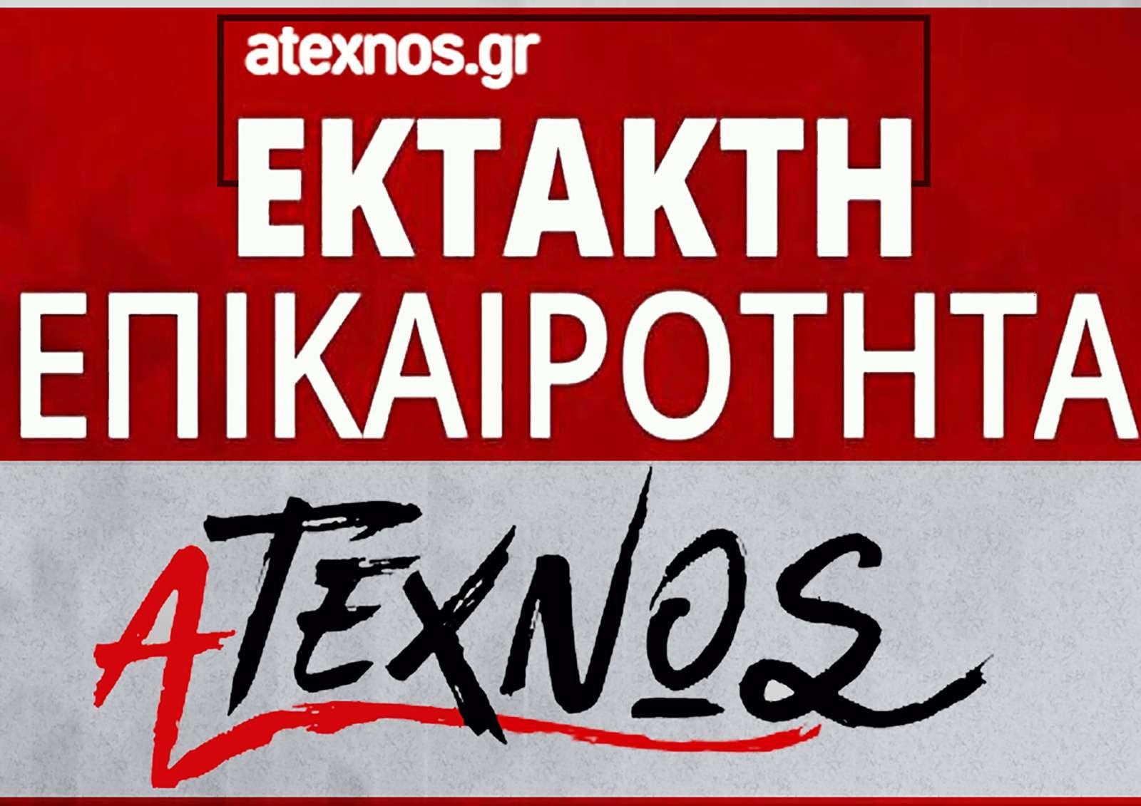 ektakto έκτακτη επικαιρότητα