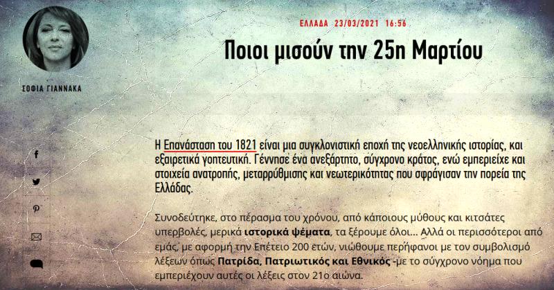 Η Σ. Γιαννακά, η επέτειος του 1821 και οι «μισέλληνες»…