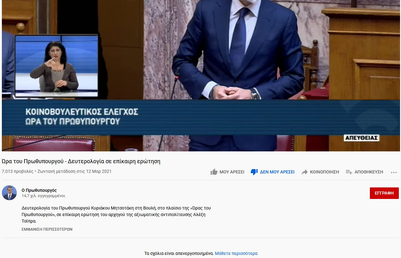 youtube mitsotakis