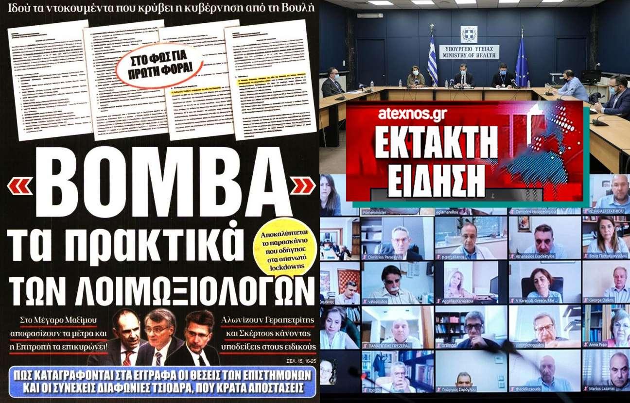 «Διαρροή» πρακτικών της επιτροπής ειδικών για την πανδημία: Η κυβέρνηση υπαγορεύει τα μέτρα...
