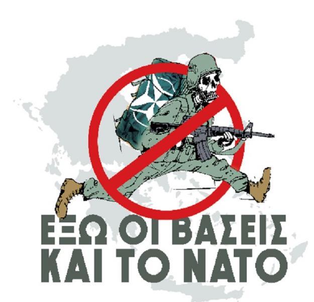 Έξω οι βάσεις και το ΝΑΤΟ