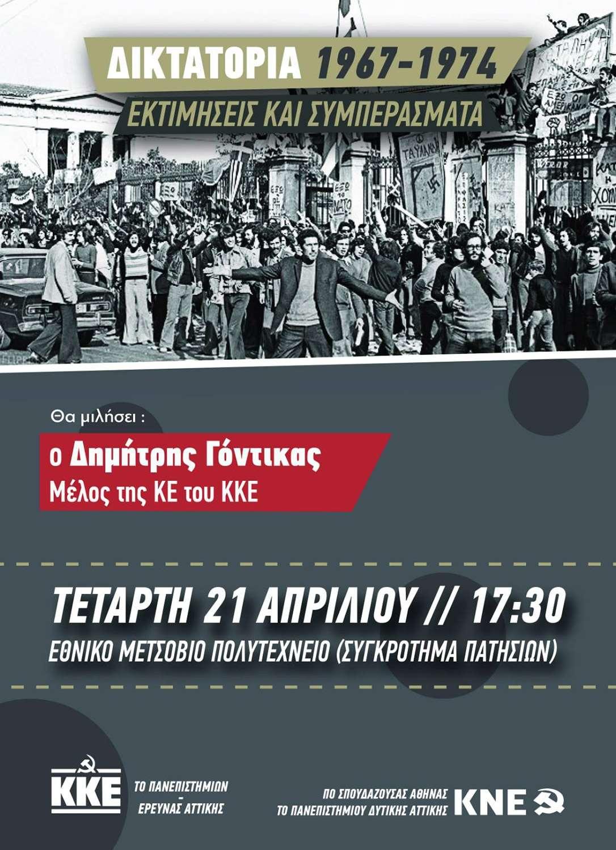 Εκδήλωση ΚΚΕ ΕΜΠ Γόντικας για 21η Απρίλη afisa