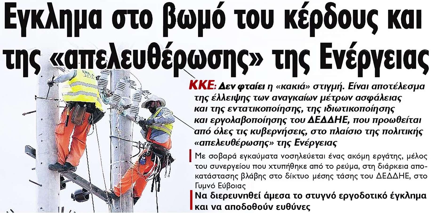 Εργοδοτικό έγκλημα στην Εύβοια θάνατος τριών εργατών από ηλεκτροπληξία