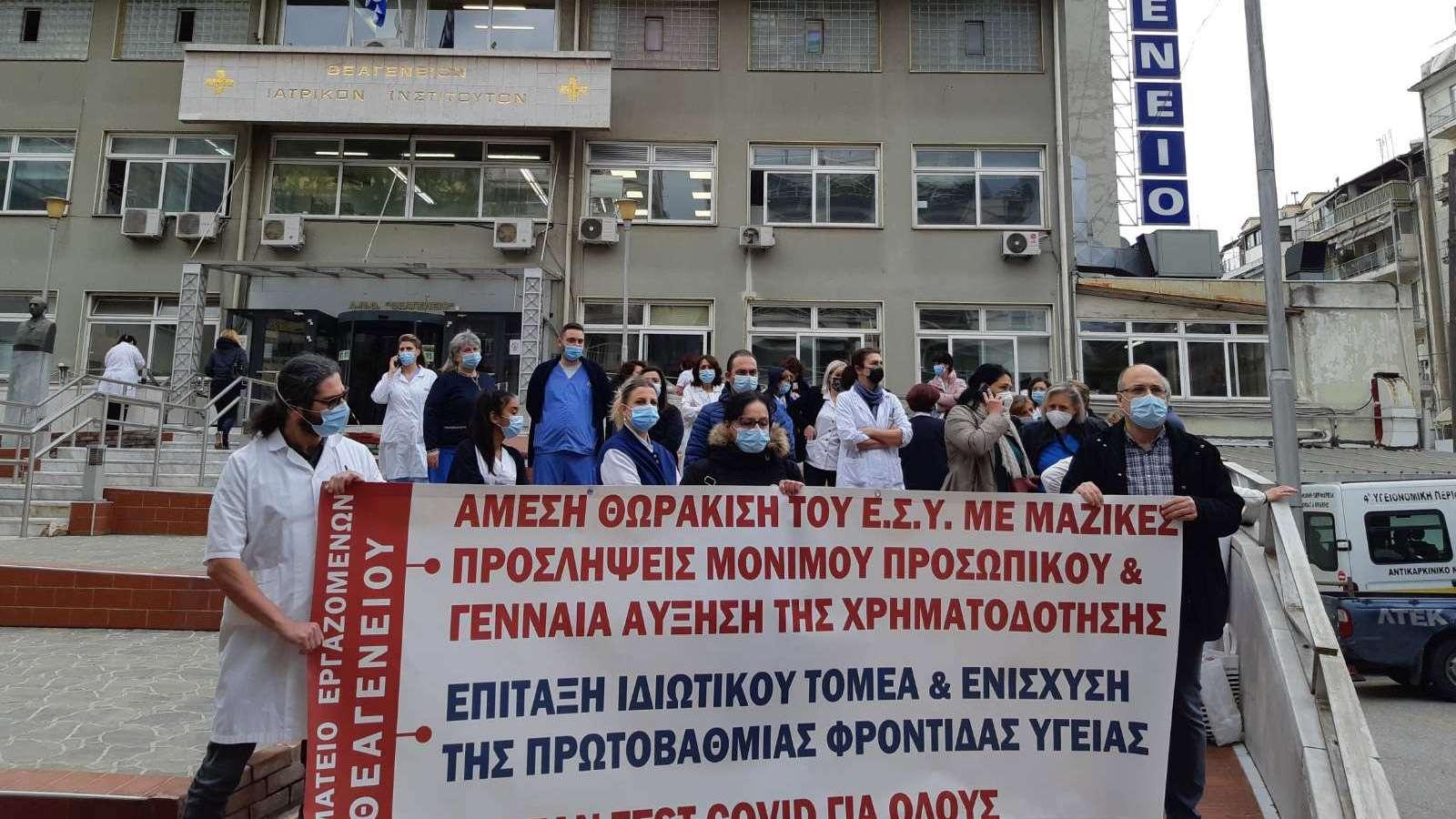 Θεσσαλονίκη ''Θεαγένειο'' 7-Απρ