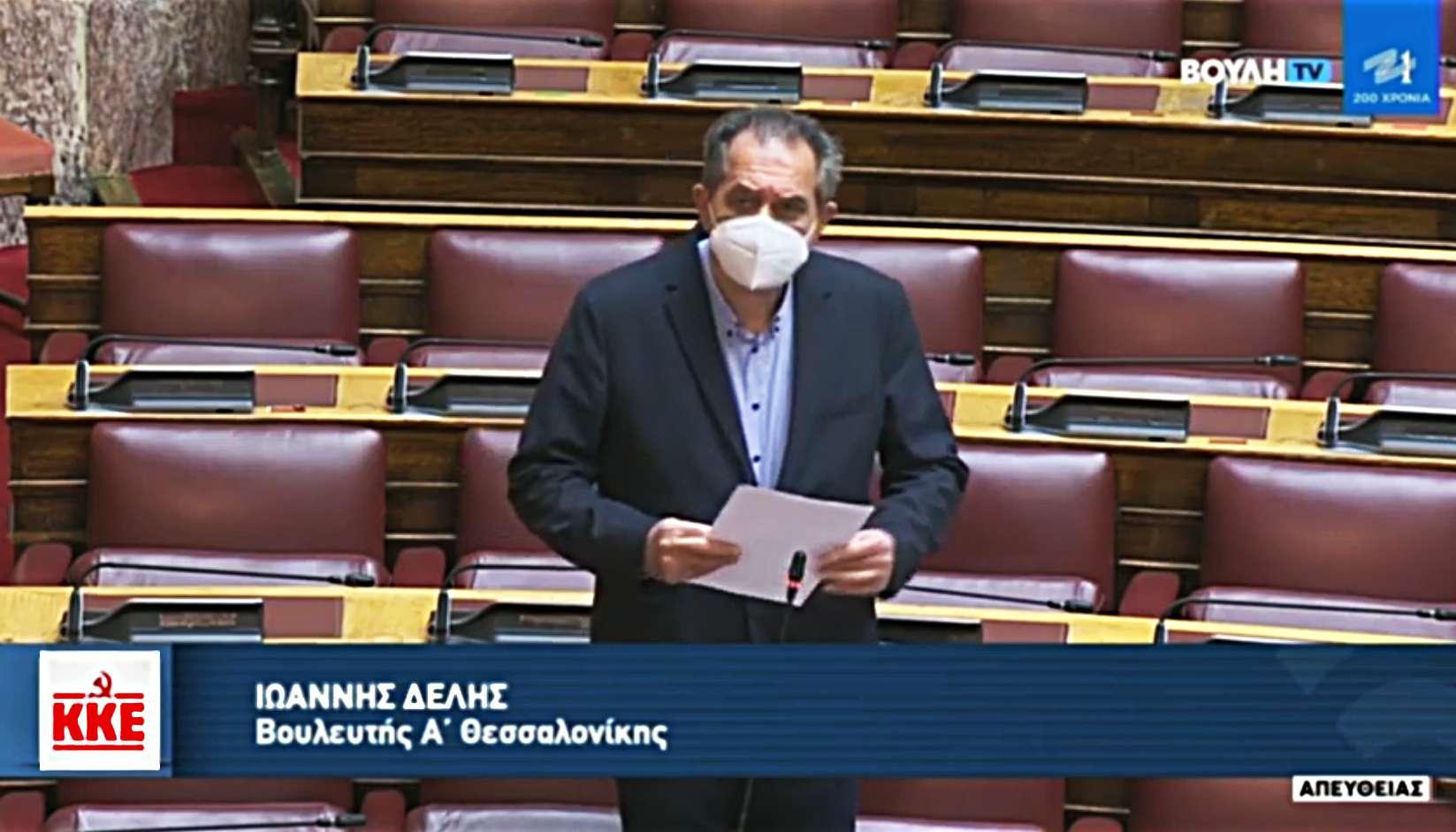 Ιωάννης Δελής ΚΚΕ Βουλή