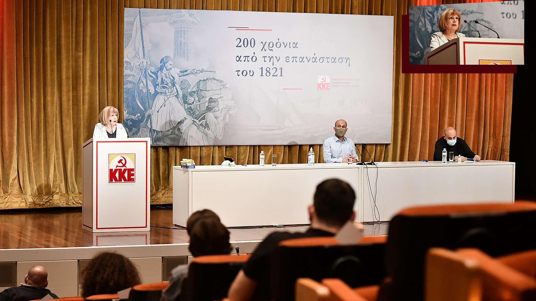 ΚΚΕ 200 χρόνια από την Επανάσταση 1821 hmerida KKE perissos 1821