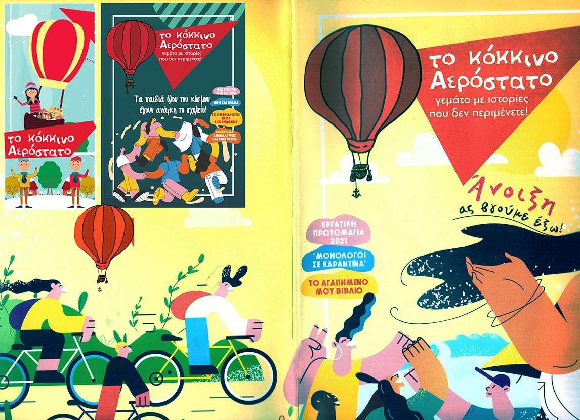 Κόκκινο Αερόστατο τ 19