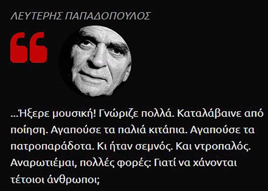 Λάγιος Λ.Παπαδόπουλος
