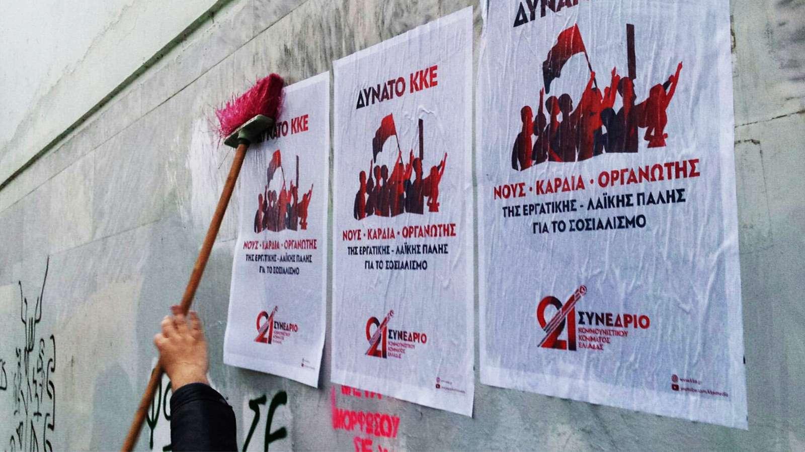 Μαχητική απάντηση ΚΝΕ Θεσσαλονίκη