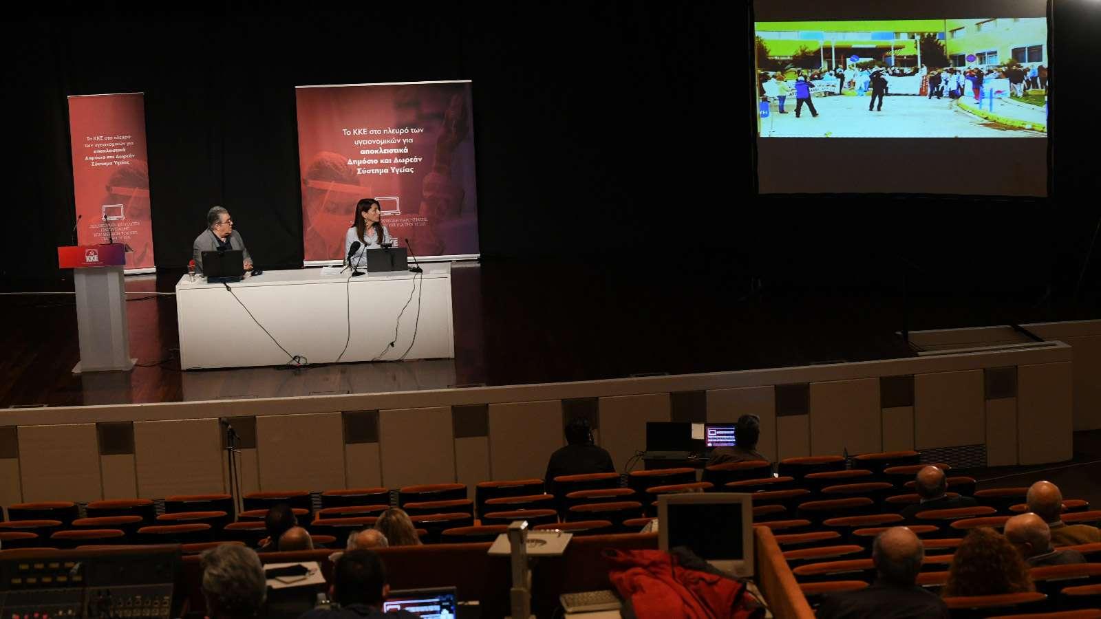 θέσεις του ΚΚΕ για την Υγεία Εκδήλωση Παρουσίαση 26 Απρίλη 2021 13