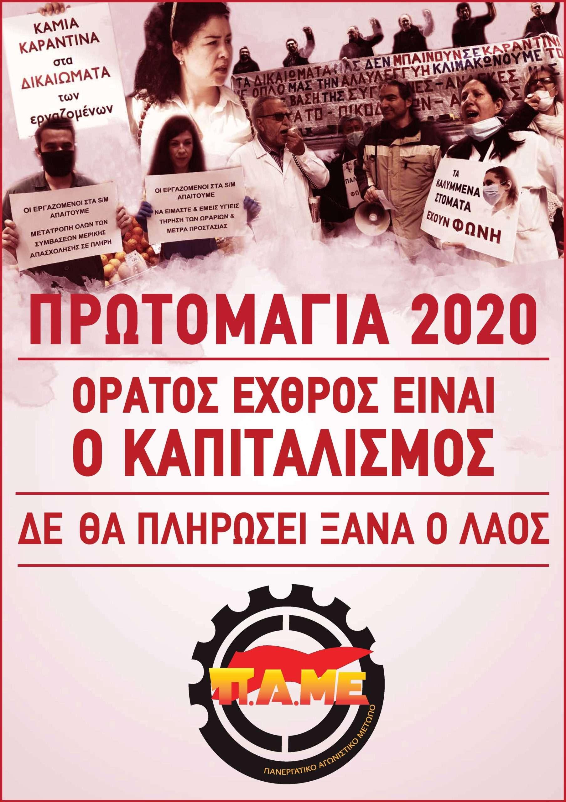 ΠΑΜΕ AFISA PROTOMAGIA 2020
