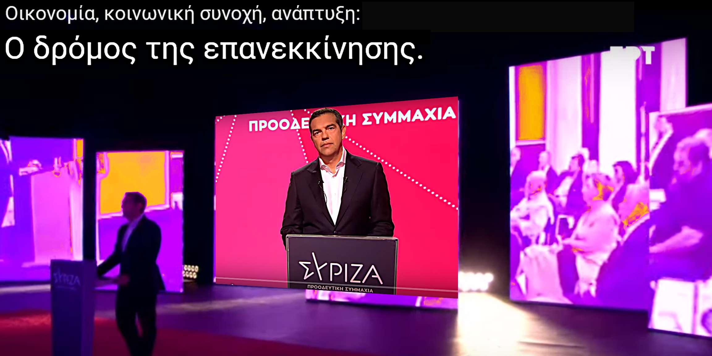 Τσίπρας επανεκκίνηση Tsipras relaoded