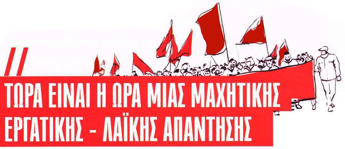 Τώρα είναι η ώρα μιας μαχητικής εργατικής λαϊκής απάντησης