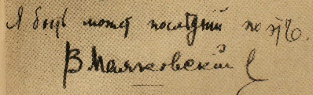 Маяковский Владимир автограф 1910
