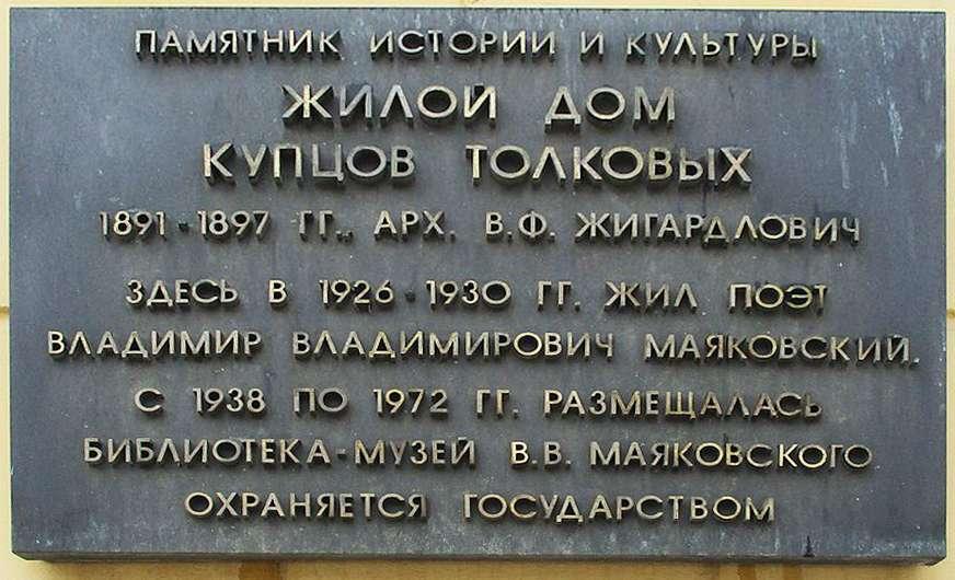 Маяковскому memorial