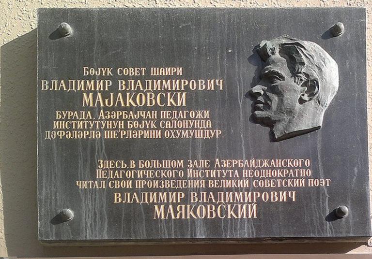 Владимира Маяковского τιμητική πλάκα