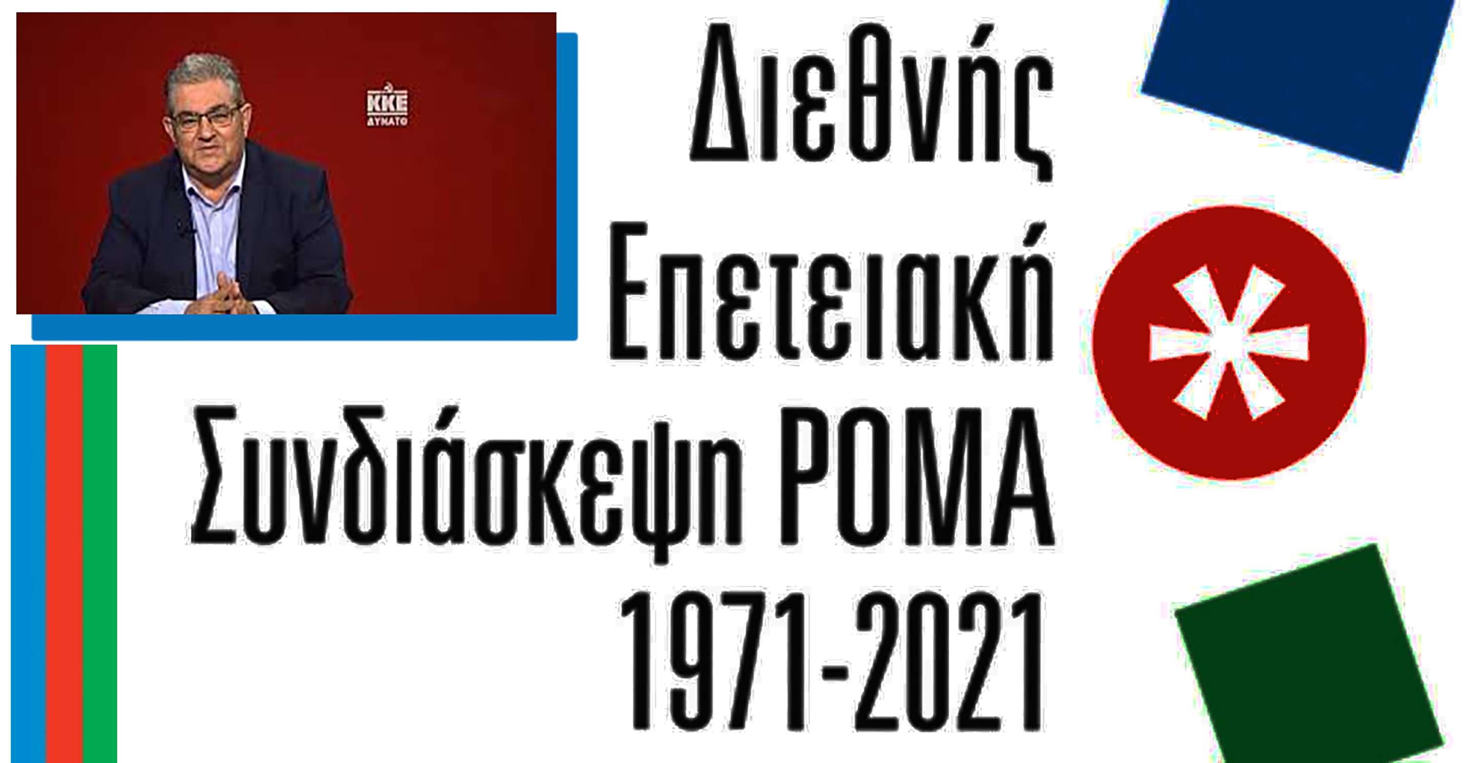 1ο Διήμερο της Διεθνούς Επετειακής Συνδιάσκεψης Ρομά 1971 2021