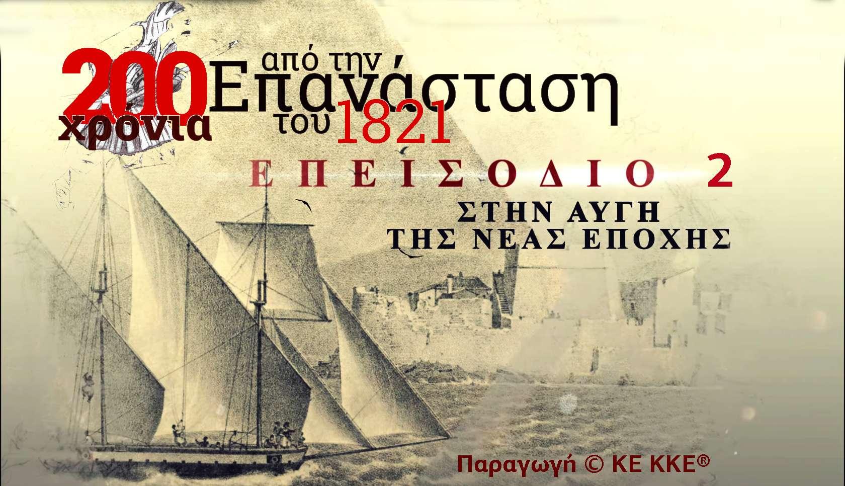 200 Χρόνια Επανάσταση 1821 ΚΕ ΚΚΕ 2ο Video