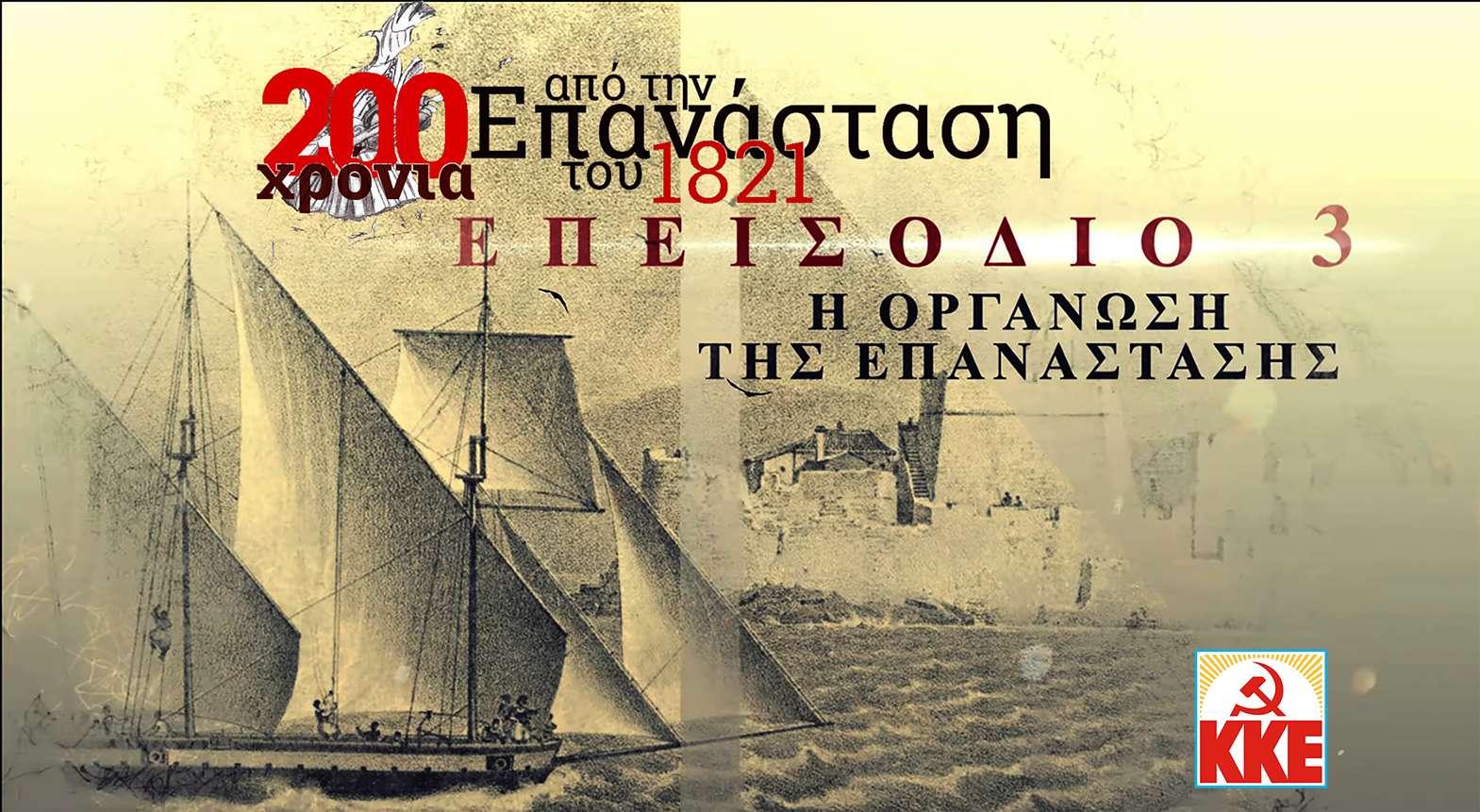 200 Χρόνια Επανάσταση 1821 ΚΕ ΚΚΕ Video 3