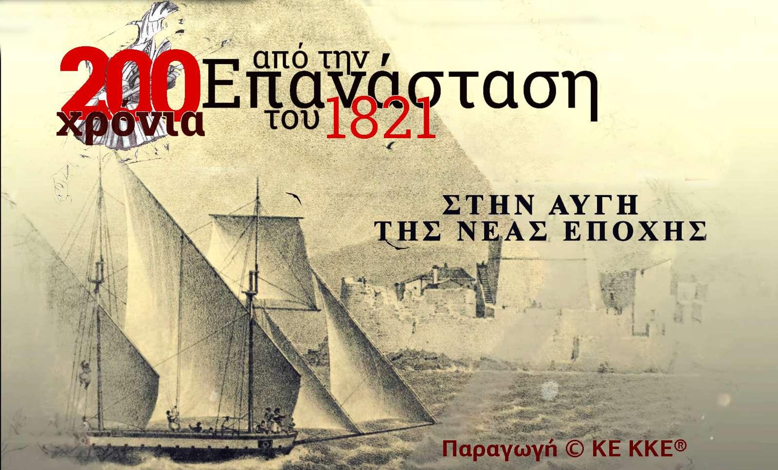 200 Χρόνια Επανάσταση 1821 ΚΕ ΚΚΕ