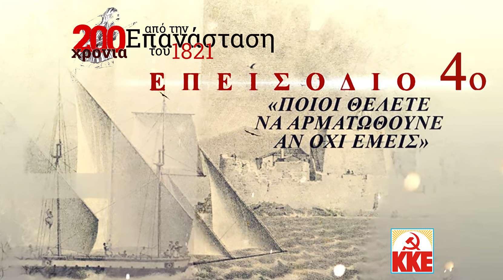 200 Χρόνια Επανάσταση 1821 epanastash 1821 ΚΕ ΚΚΕ 4