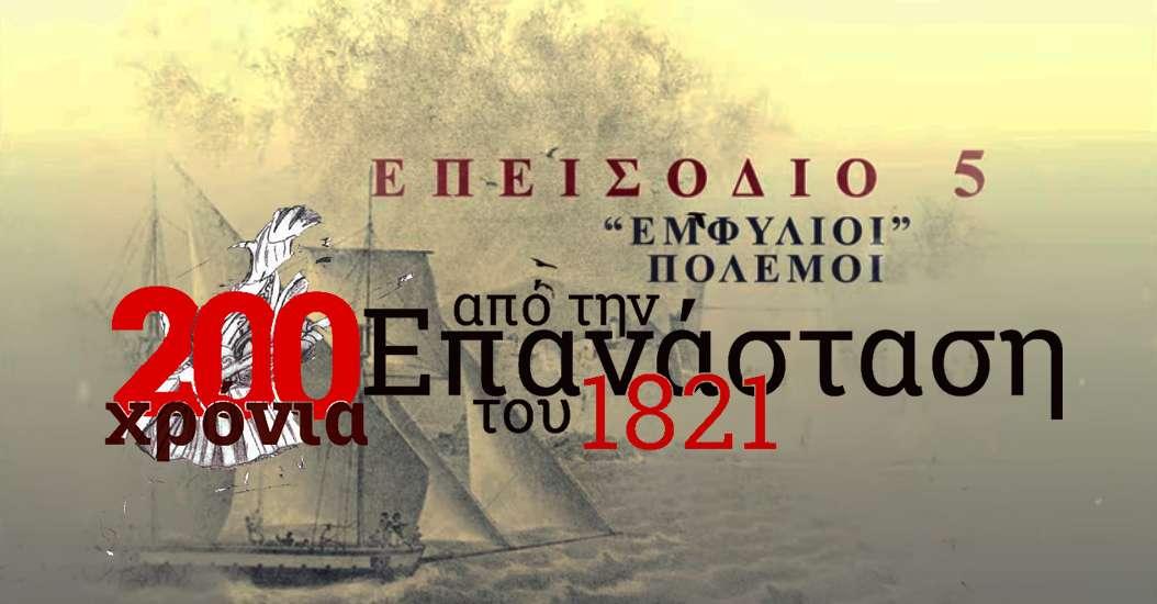 200 Χρόνια 1821 ΚΕ ΚΚΕ 5ο επεισόδιο