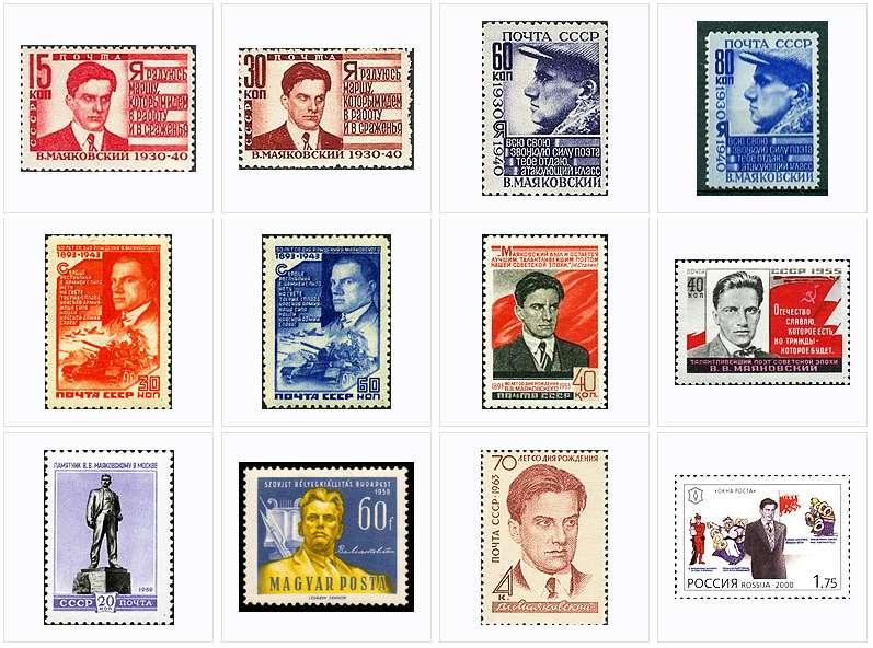 MAJAKOVSKI Влади́мир Влади́мирович Маяко́вский γραμματόσημα