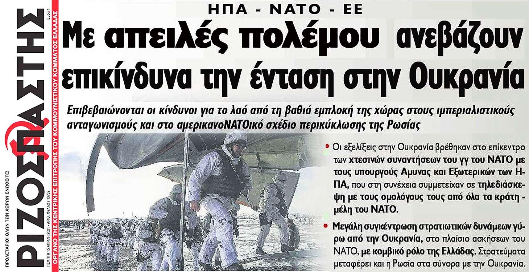 NATO OTAN Προσοχή στόχος η Ελλάδα στα παιχνίδια πολέμου