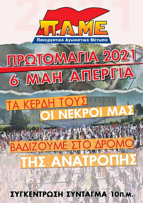 afisa protomagia 2021 ΠΑΜΕ