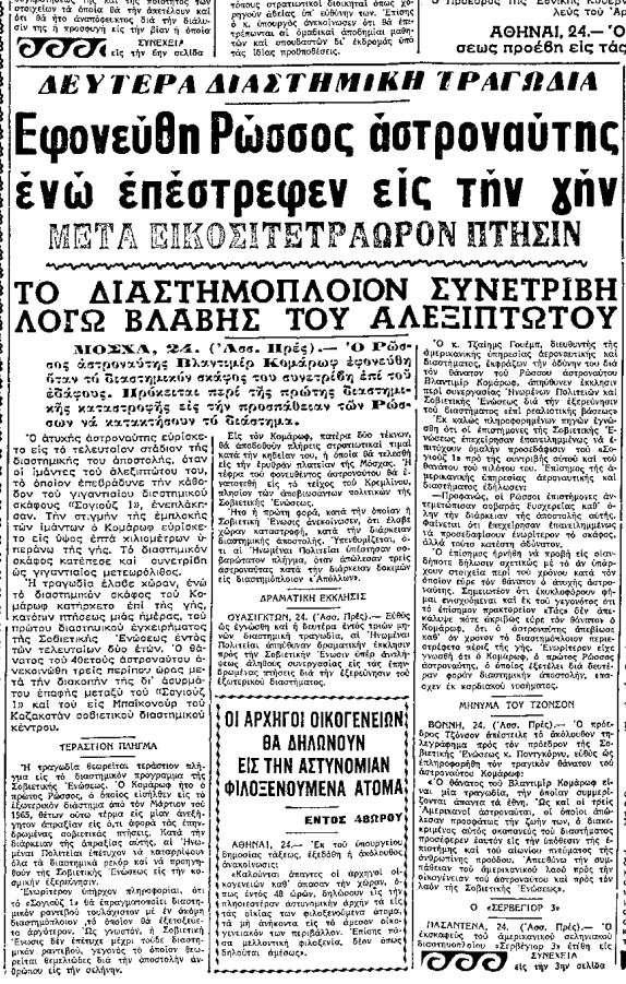 efimerida 1