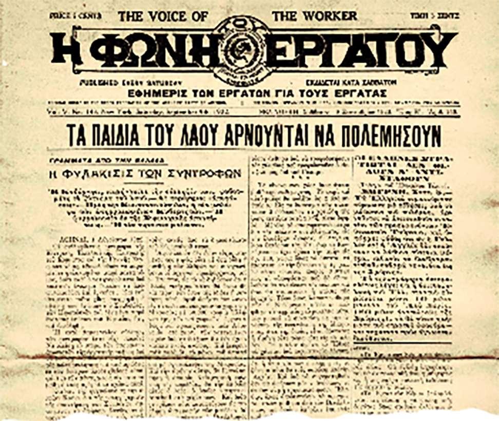 Φωνή του Εργάτου» 9 Σεπ 1922