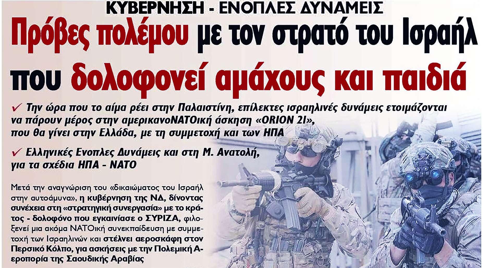 Ελληνικές Ένοπλες Δυνάμεις στη Μ. Ανατολή για τα σχέδια ΗΠΑ ΝΑΤΟ