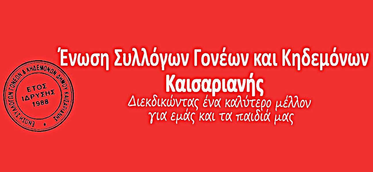 Συλλόγων Γονέων Κηδεμόνων Καισαριανής logo