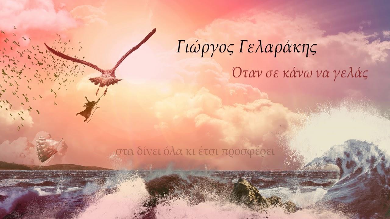σε κάνω να γελάς Γιώργος Γελαράκης