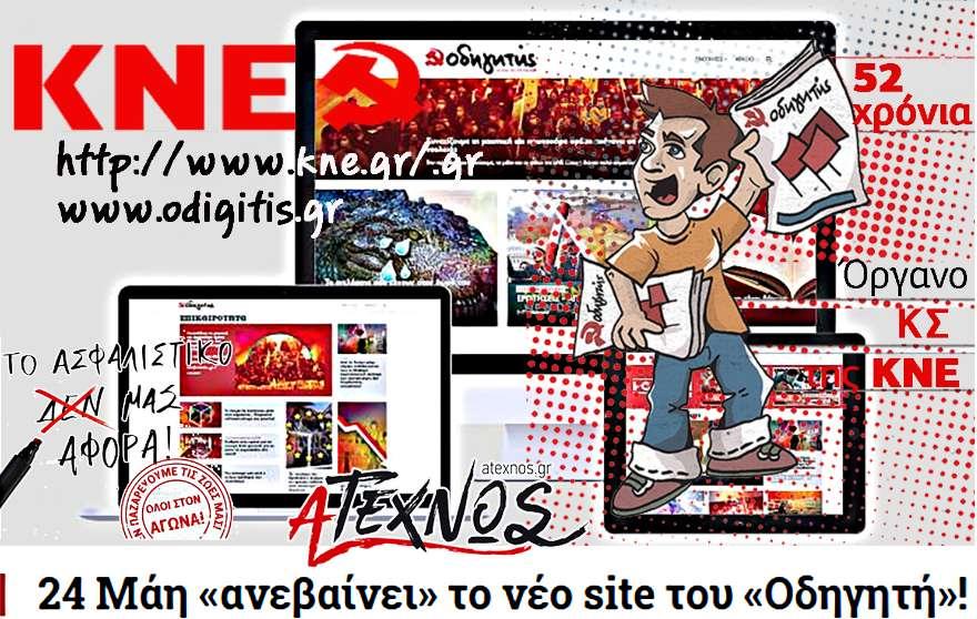Ατέχνως 24 Μάη «ανεβαίνει» το νέο site του «Οδηγητή»
