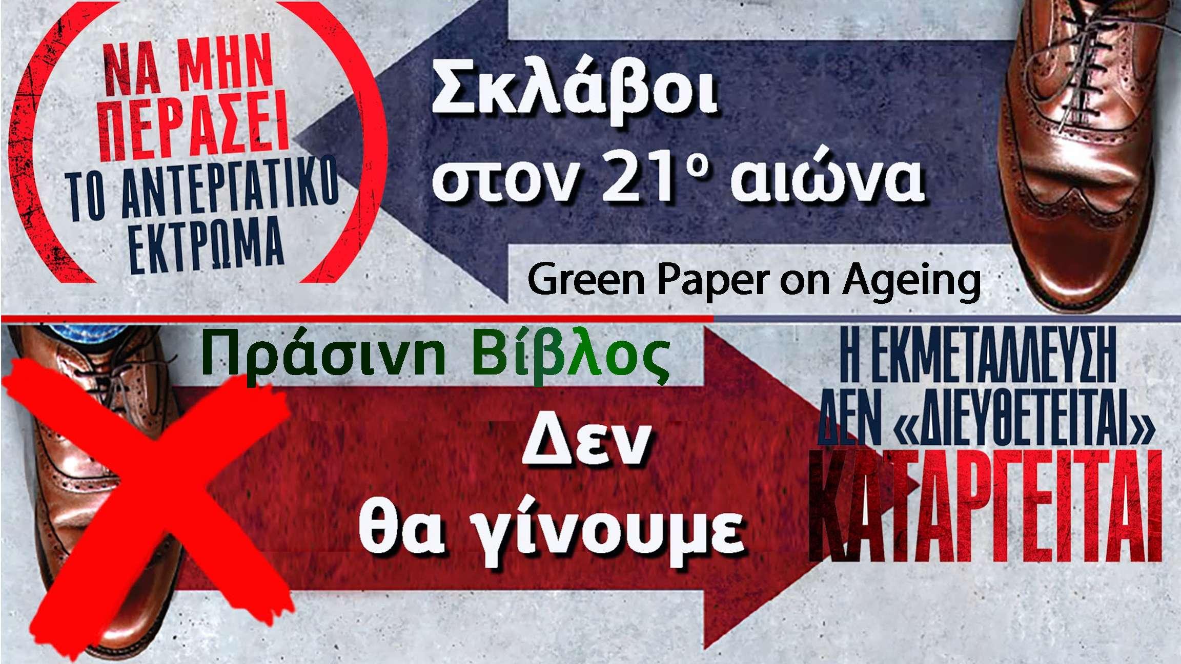 Πράσινη Βίβλος